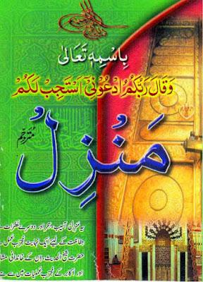 Manzil Amliyat or wazaif Book