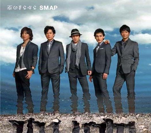 SMAP-Sakasama-no-Sora-cover-lyrics