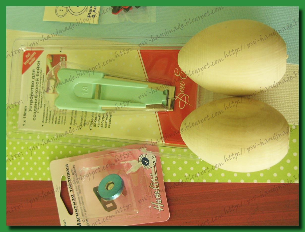 Совместные покупки: устройство для косой бейки, деревянные яйца заготовки, магнитная кнопка