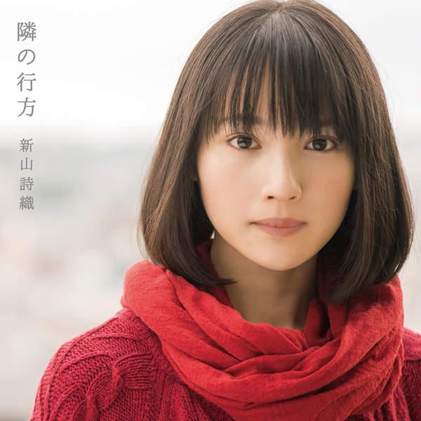 [Single] 新山詩織 – 隣の行方 (2016.02.10/MP3/RAR)