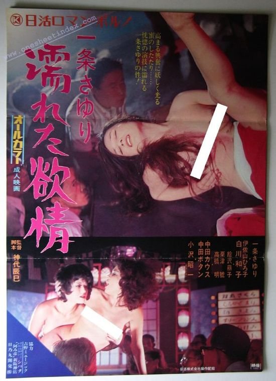 Ichijo Sayuri: Nureta yokujo AKA Ichijo's Wet Lust 1972