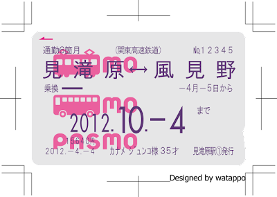 見滝原~風見野 PASMO風定期券画像