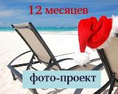 "Фото-проект ""12 месяцев"""