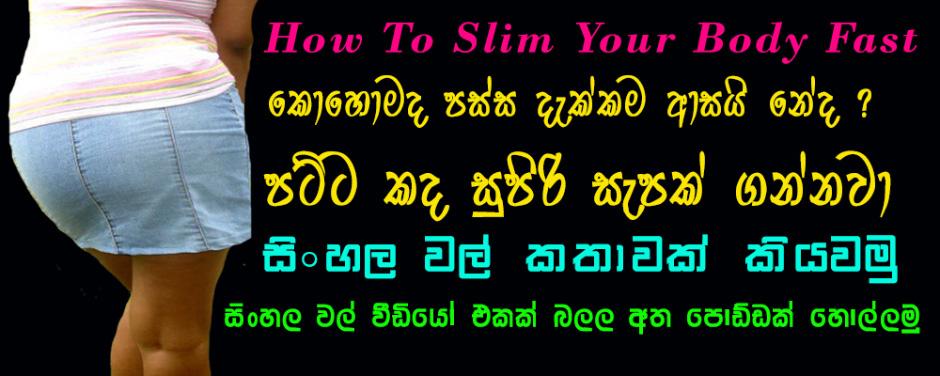 sinhala wela kupadiya     wanacharaya sinhala wela waraka facebook fb