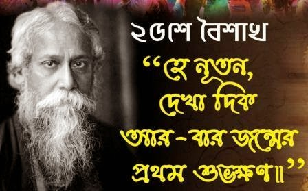 Happy Shri Tagore for Free Download