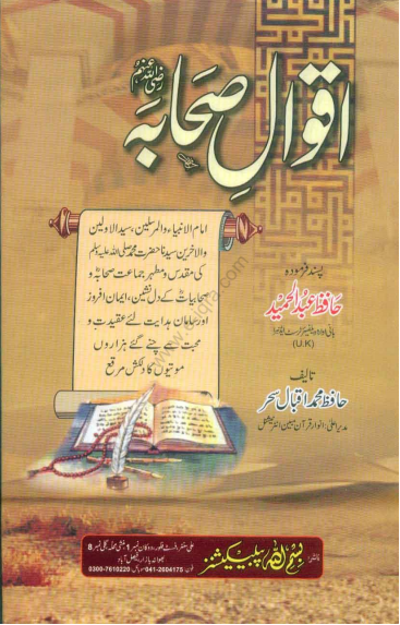 Urdu Aqwal e Zareen Book, golden sayings (Aqwal e Zareen), Urdu Islamic Quotes Images, islamic Quotes Book in Urdu, Aqwal E Sahaba ؓاقوال صحابہ - Urdu Book Read Online or Downlaod