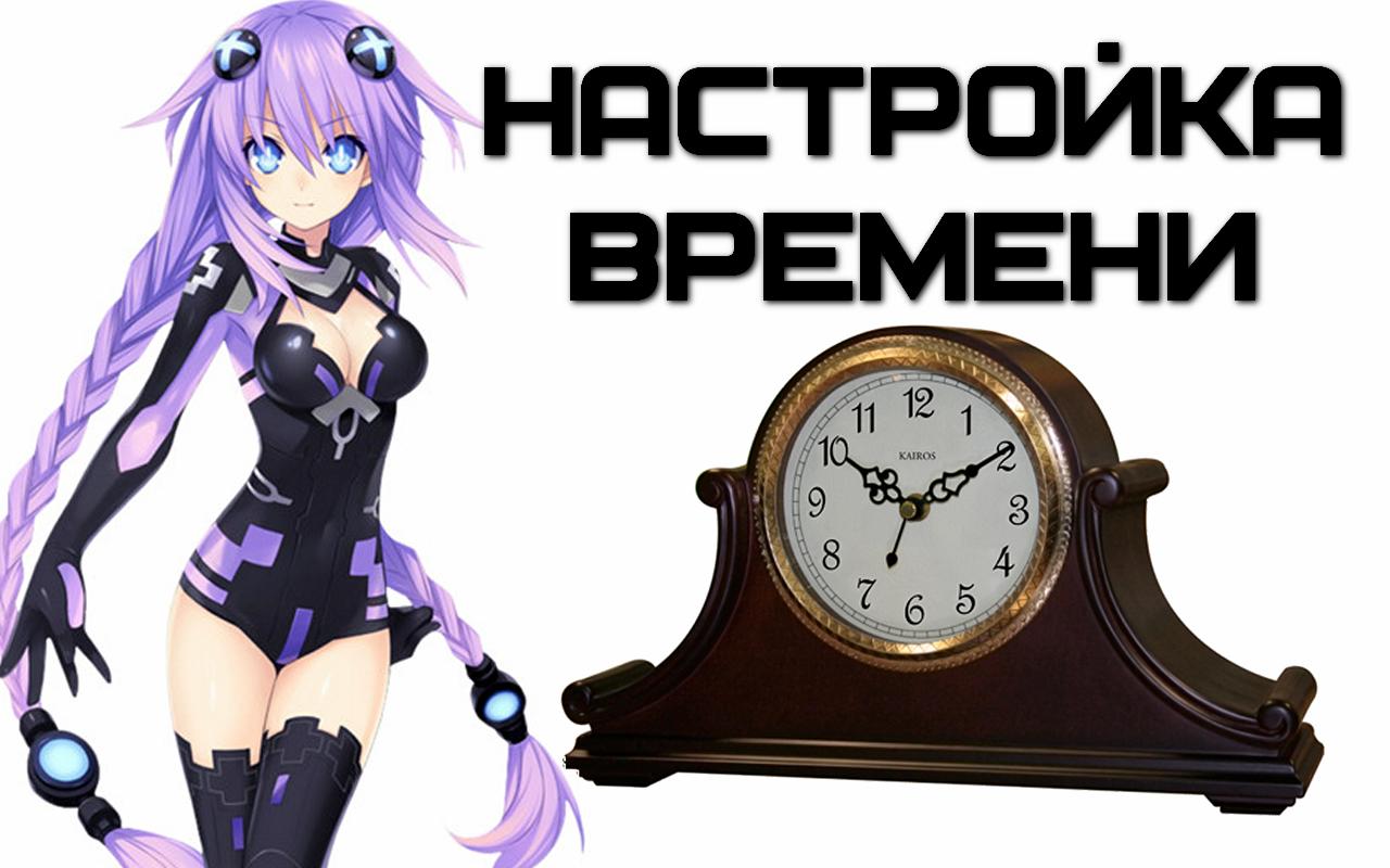Как настроить дату и время на компьютере?