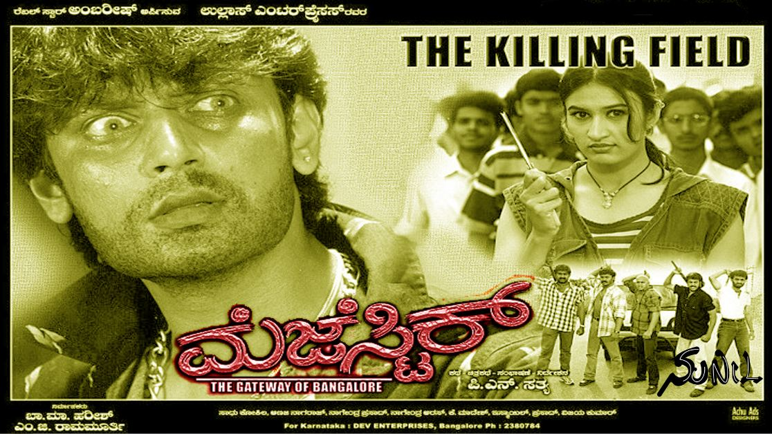 The Pool Kannada Movie Mp3 Songs Free Download