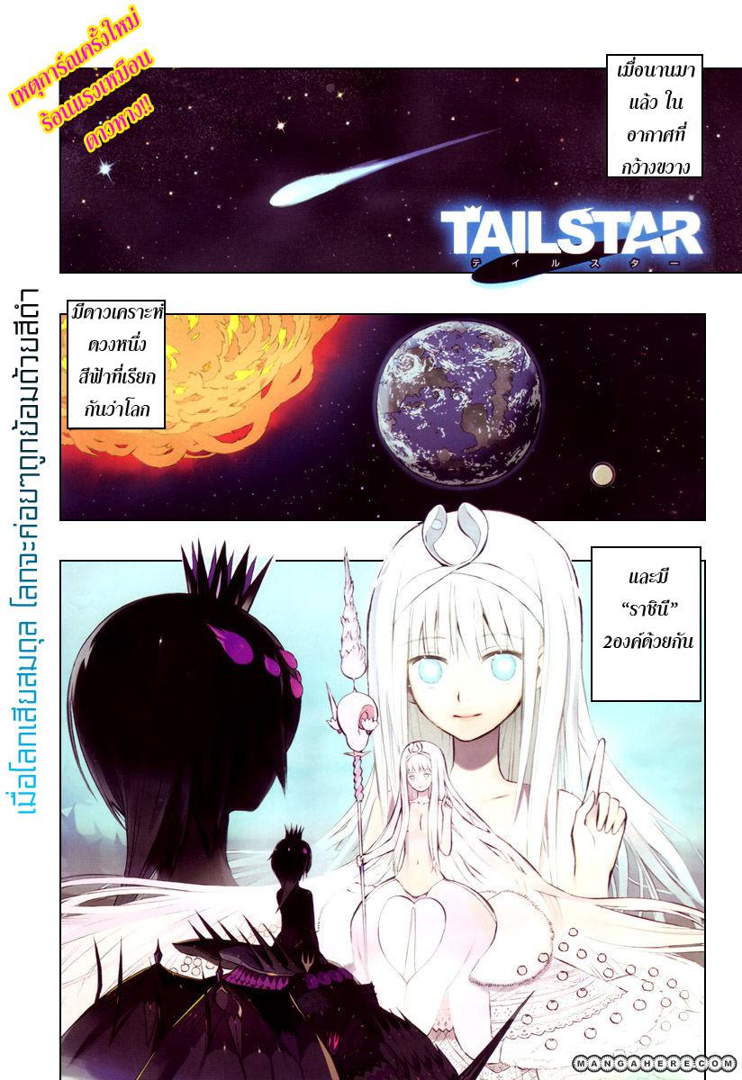 อ่านการ์ตูน Tail star 1 ภาพที่ 2