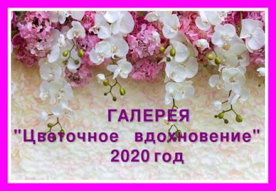 Цветочное вдохновение - 2020