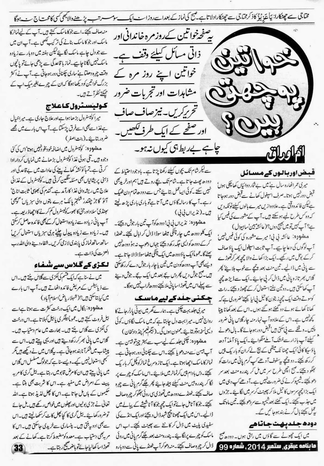 Ubqari-Magazine-September-Page-33