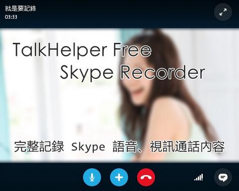 Talk Helper Free Skype Recorder Downoad For Window VISTA/XP/7/8