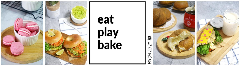 猫兒的天空 Eat.Play.Bake