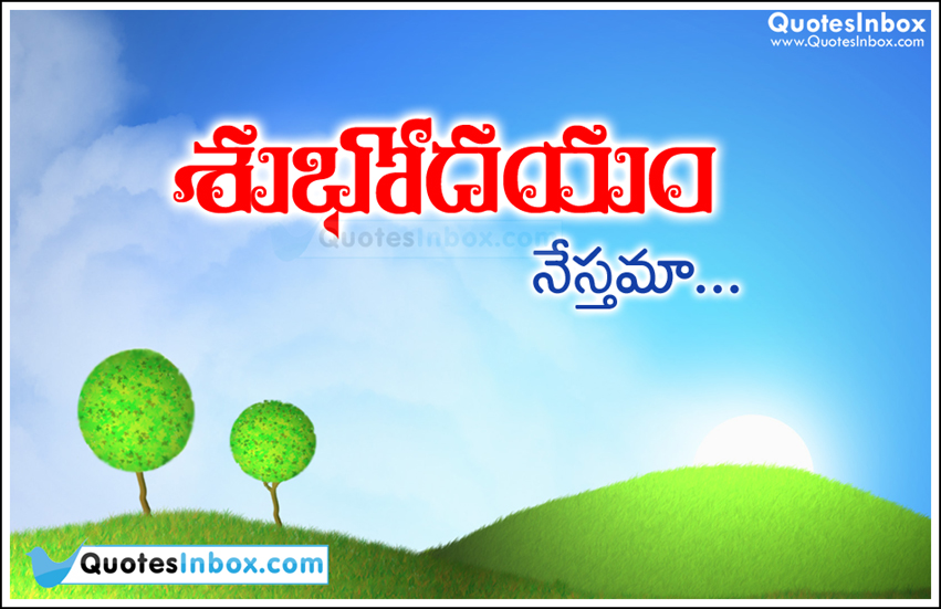 Good Morning My Friends Telugu Wallpapers Quotes Images