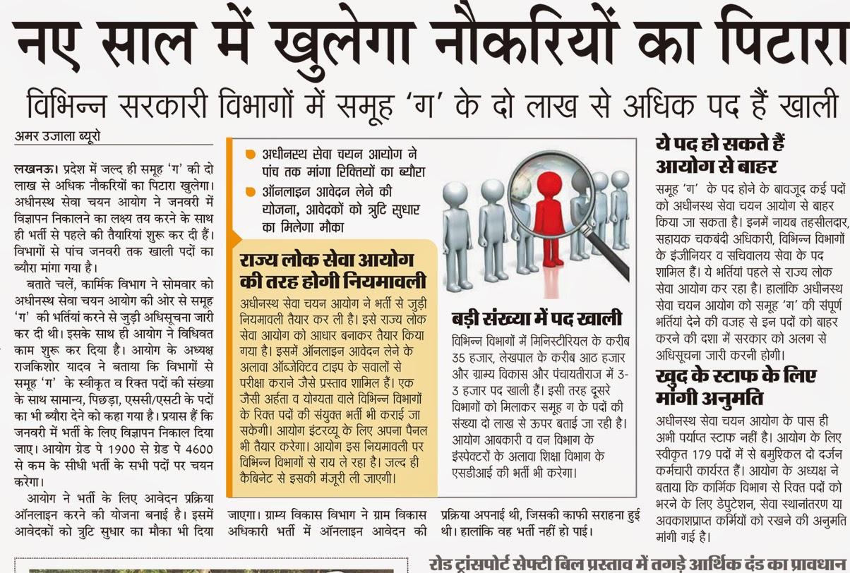 Latest Govt Jobs 2017 2018 Sarkari Naukri Government ...