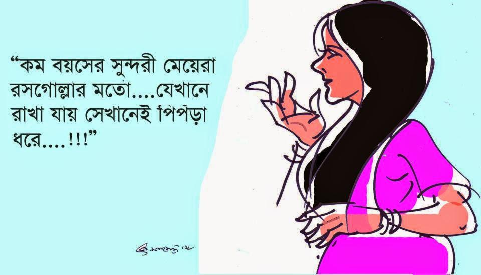 Sexual jokes in bengali