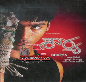 Sourya Telugu Movie Album/CD Cover
