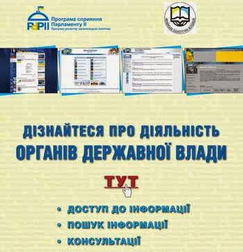 Громадський інформаційний центр