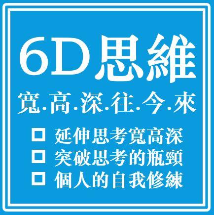 陳永隆博士的6D思維