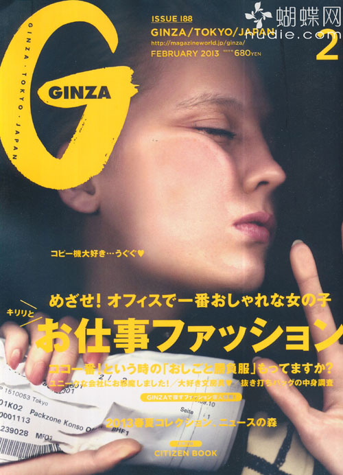 GINZA (ギンザ) February 2013 jmagazines