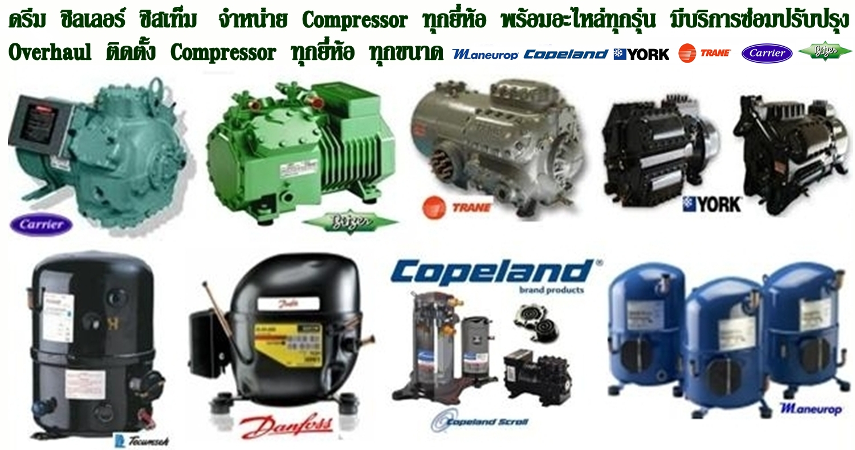Compressor มือ 2