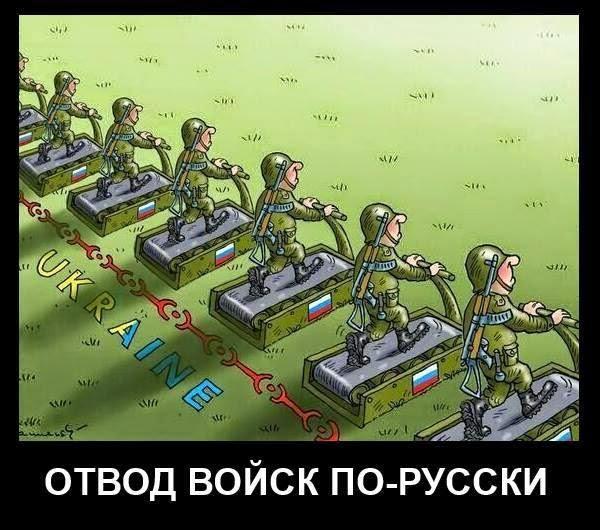 В Луганской и Донецкой областях войска РФ и террористы отходят от линии соприкосновения с украинской армией, - Тымчук - Цензор.НЕТ 1347