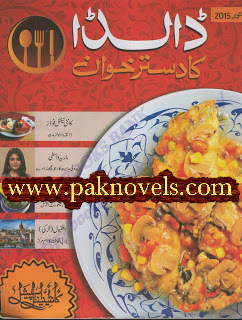 Free Download PDF Monthly Dalda Ka Dastar Khawan October 2015