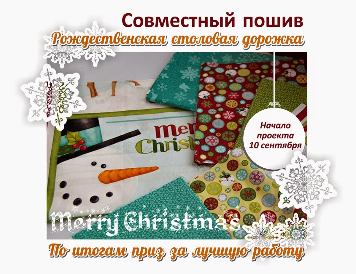 Совместный пошив рождественской столовой дорожки