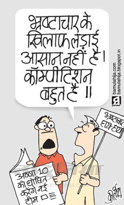 India against corruption, corruption cartoon, corruption in india, indian political cartoon, anna hazare cartoon, arvind kejriwal cartoon, baba ramdev cartoon