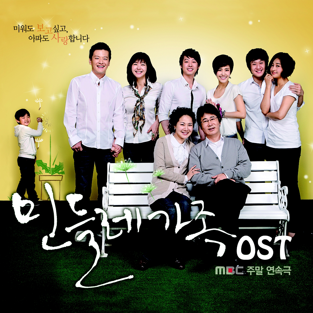 Various Artists – Dandelion Family OST