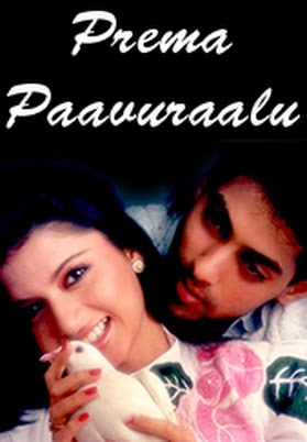 PREMA PAVURALU (1989) HINDI MP3 SONGS FREE DOWNLOAD