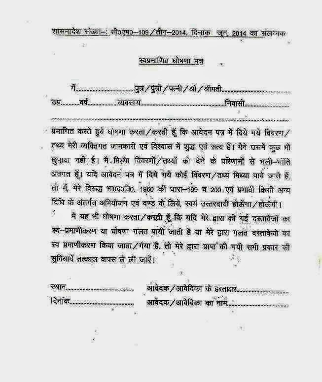 UP Self Attest Format स्वप्रमाणीकरण Affidavit ...