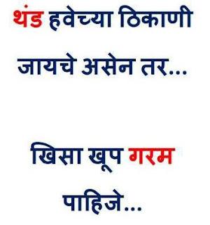 Marathi Sms Kavita Shela Pagote Puneri Jokes