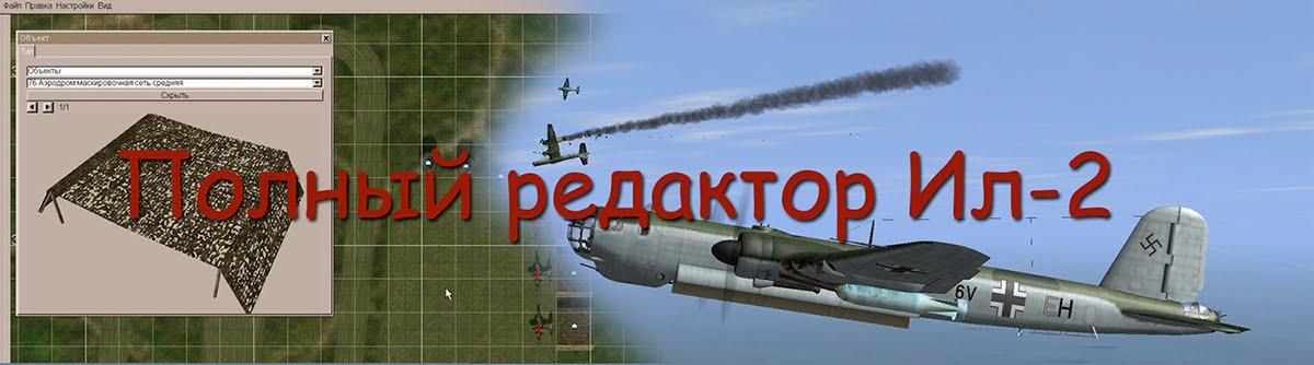 Полный редактор Ил-2