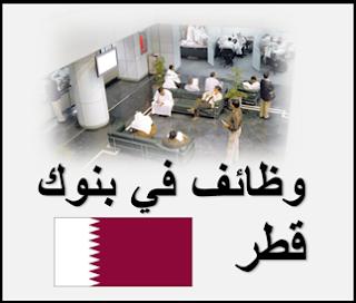 وظائف في بنوك قطر
