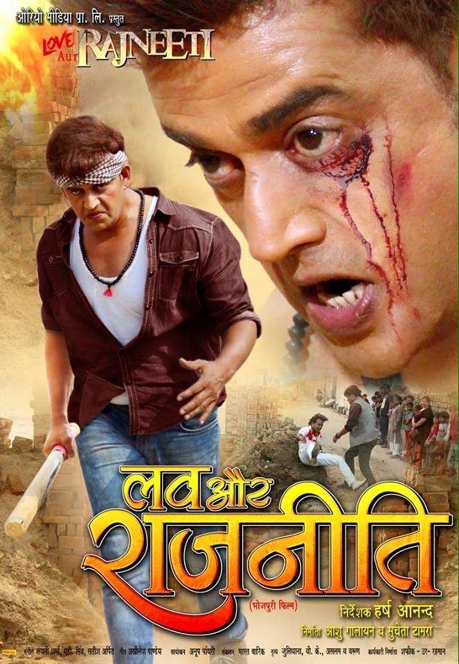 First look Poster Of Bhojpuri Movie Love Aur Rajneeti Feat Actor Ravi Kishan, actress Anjana Singh, Latest movie wallpaper, Photos