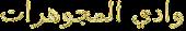 وادى المجوهرات,الاحجار الكريمة,اسعار الذهب 2014