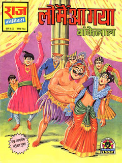 LO MAIN AA GAYA (Bankelal Hindi Comic)