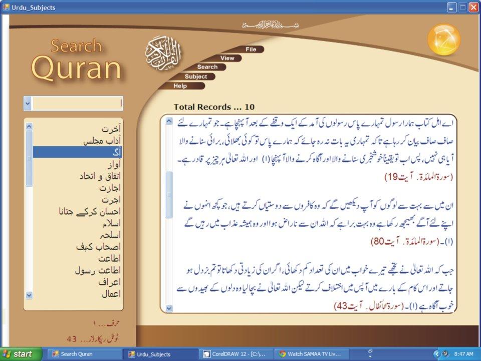 Search Quran in Urdu