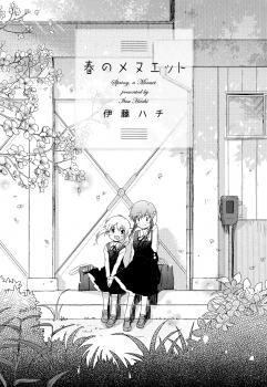 Haru no Minuet Manga