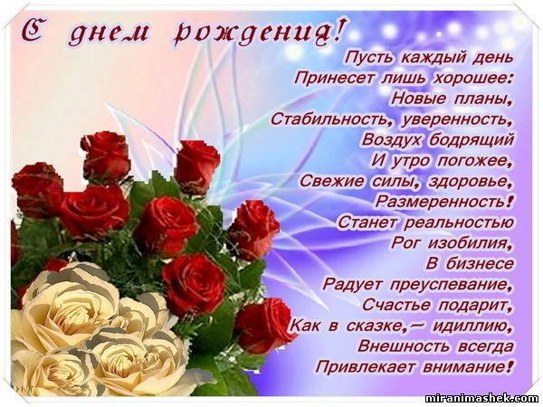 Поздравления с днем рождения варианты