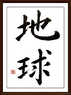 Ruma - Earth - Japanese calligraphy