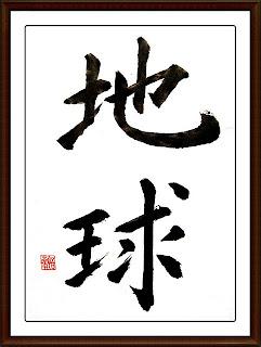 Ruma - Earth - Japanese calligraphy