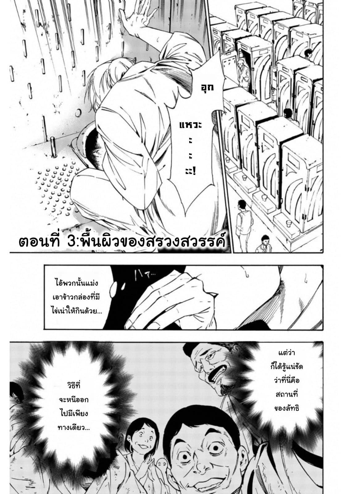 Zetsubou no Rakuen-ตอนที่ 3