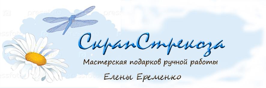СкрапСтрекоза блог Елены Еременко