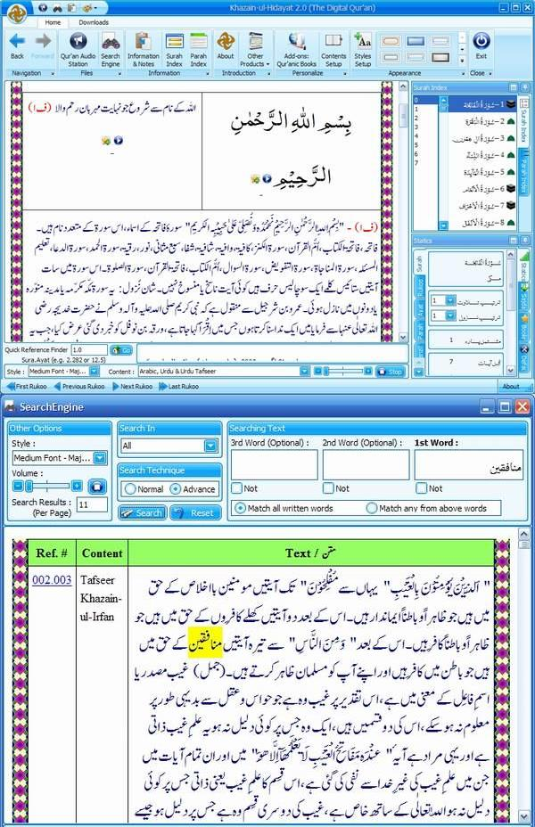khazain ul hidayat is a software application to read listen and research within al qur an e kareem the software all its resources are free and is purely