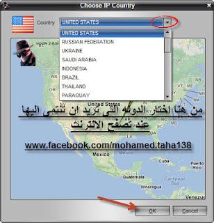 شرح تغيير ip الخاص بك إلى أي دولة أخرى وأخذ هوية مزيفة