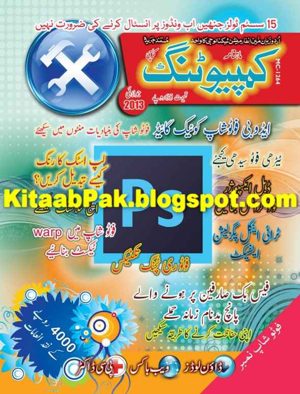 Monthly Computing Urdu May 2015 PDF Free Download Technical Books