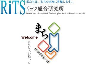 まちづくりを工学する RITS総合研究所
