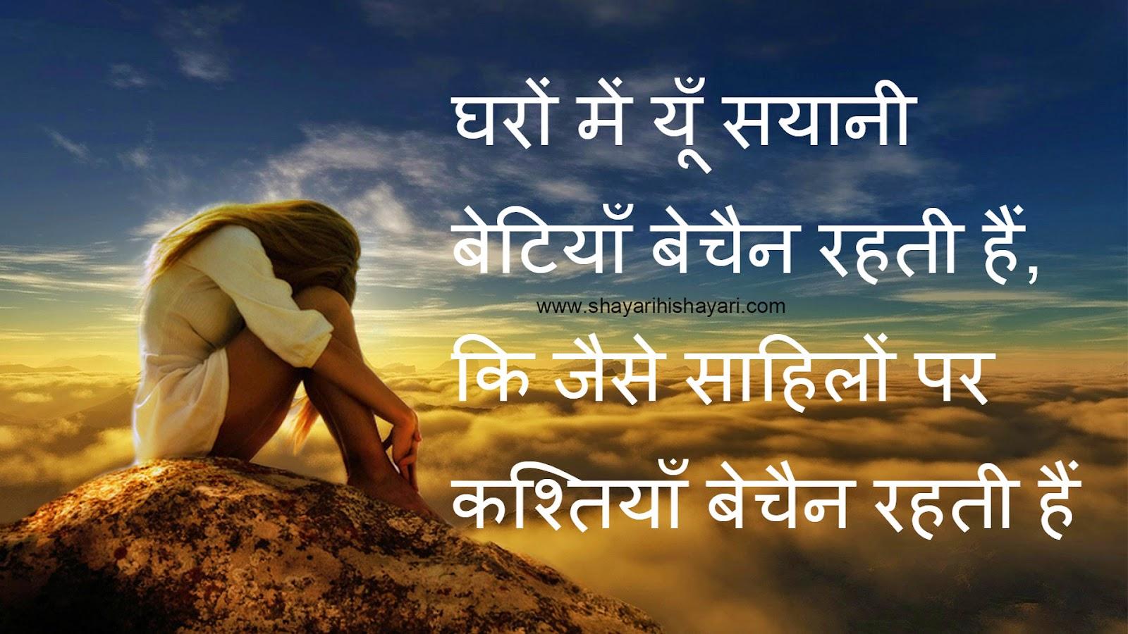 Intezaar 2 Lines Sad Shayari Image, Short Hindi Quotes